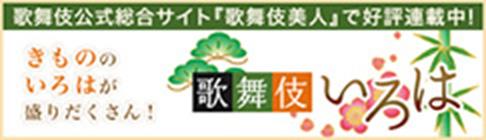 歌舞伎公式総合サイト『歌舞伎美人』で好評連載中!