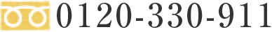 0120-330-911