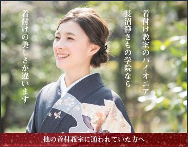 日本和装教育協会認定長沼静きもの学院